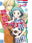 【全1-3セット】青春アウェー(花とゆめコミックス)