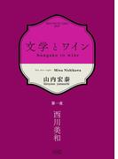 【全1-10セット】文学とワイン