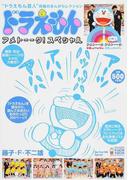 """ドラえもんアメトーーク!スペシャル """"ドラえもん芸人""""究極のまんがセレクション (My First BIG Special)"""
