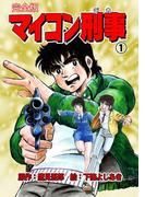 【全1-8セット】マイコン刑事【完全版】