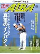 アルバトロス・ビュー No.718