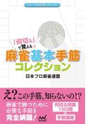 「何切る」で覚える 麻雀基本手筋コレクション(日本プロ麻雀連盟BOOKS)