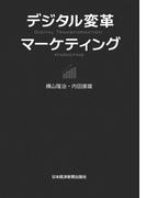 【期間限定価格】デジタル変革マーケティング
