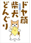 ドヤ顔柴犬どんぐり(コミックエッセイ)