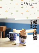 【期間限定価格】ことりっぷ 松江・出雲 石見銀山(ことりっぷ)