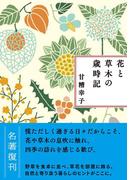 新装版 花と草木の歳時記