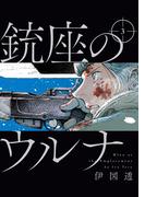 銃座のウルナ 3(ビームコミックス)