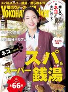 YokohamaWalker横浜ウォーカー 2017 3月号(Walker)