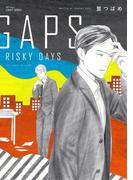 GAPS RISKY DAYS 【電子限定おまけマンガ付】(HertZ&CRAFT)