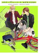 エスケープジャーニー2(1)(ビーボーイコミックス デラックス)