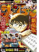 週刊少年サンデー 2017年13号(2017年2月22日発売)