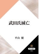 武田氏滅亡(角川選書)