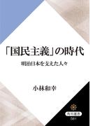 「国民主義」の時代 明治日本を支えた人々(角川選書)