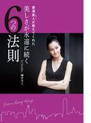 香港美人(マダム)が教えてくれた 美しさが永遠に続く6つの法則(美人時間ブック)
