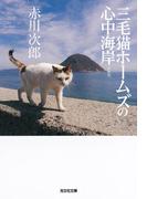 三毛猫ホームズの心中海岸 新装版(光文社文庫)