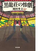 黒龍荘の惨劇(光文社文庫)