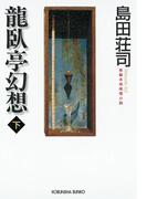 龍臥亭幻想(下)(光文社文庫)