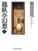 龍臥亭幻想(上)(光文社文庫)