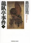龍臥亭事件(下)(光文社文庫)