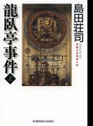 龍臥亭事件(上)(光文社文庫)