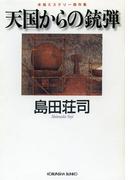 天国からの銃弾(光文社文庫)