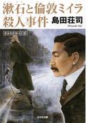 漱石と倫敦(ロンドン)ミイラ殺人事件(光文社文庫)