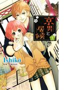 【期間限定 無料】京男と居候 分冊版(1)
