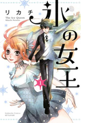 【期間限定 無料】氷の女王 分冊版(1)