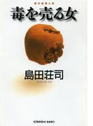 毒を売る女(光文社文庫)