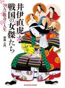 井伊直虎と戦国の女傑たち~70人の数奇な人生~(知恵の森文庫)