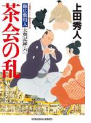 茶会の乱~御広敷用人 大奥記録(六)~(光文社文庫)