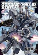 機動戦士ガンダム0083 REBELLION(8)(角川コミックス・エース)