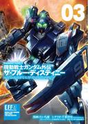 機動戦士ガンダム外伝 ザ・ブルー・ディスティニー(3)(角川コミックス・エース)