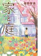 家と庭(角川書店単行本)