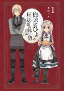 梅衣堂ひよと旦那様の野望 1巻(ガンガンコミックス)