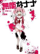 無能なナナ 1巻(ガンガンコミックス)