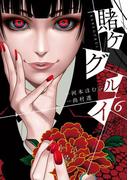 賭ケグルイ 6巻(ガンガンコミックスJOKER)