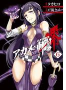 アカメが斬る!零 6巻(ビッグガンガンコミックス)