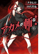 アカメが斬る! 15巻(ガンガンコミックスJOKER)
