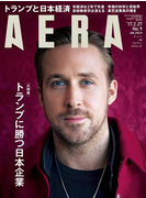AERA 2017年 2/27号