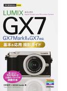 LUMIX GX7 GX7 Mark Ⅱ&GX7対応基本&応用撮影ガイド (今すぐ使えるかんたんmini)