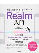 軽量・高速モバイルデータベースRealm入門 「Swift」と「Realm Mobile Database」によるiOSアプリ開発を徹底解説!
