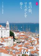 光の街、リスボンを歩く (Kan Kan Trip)