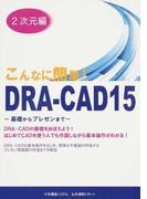 こんなに簡単!DRA−CAD15 2次元編 基礎からプレゼンまで