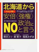 北海道からトランプ的安倍〈強権〉政治にNOと言う 批判にキレる、詭弁を弄する−アメリカ大統領にそっくりな総理をこれ以上暴走させないために (寿郎社ブックレット)