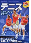 DVD付 テニス スキルアップマスター