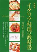 イタリア料理の教科書 この一冊でイタリアンを極める 新装版