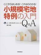 小規模宅地特例の入門Q&A ここからはじめる!これならわかる! 第3版