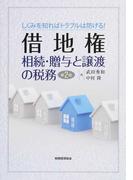 借地権相続・贈与と譲渡の税務 しくみを知ればトラブルは防げる! 第2版
