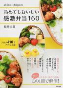 akinoichigoの冷めてもおいしい感激弁当160 (みんなのレシピ)